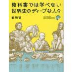 新品本/教科書では学べない世界史のディープな人々 鶴岡聡/著