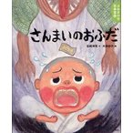 さんまいのおふだ 5・6歳からの昔話 石崎洋司/文 大島妙子/絵