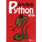 新品本/みんなのPython Object Oriented‐Lightweight Language Python 柴田淳/著