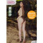 新品本/DVD 亜里沙 MilkyGlamour