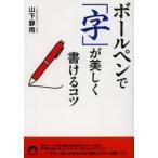 新品本/ボールペンで「字」が美しく書けるコツ 山下静雨/著