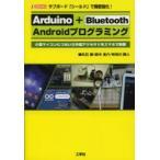 新品本/Arduino+Bluetooth Androidプログラミング サブボード「シールド」で機能強化! 小型マイコンにつないだ外部アクセサリをス