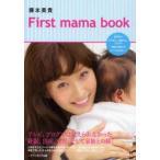 新品本/藤本美貴First mama book 藤本美貴/著