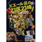 新品本/ピエール瀧の23区23時 ピエール瀧/著