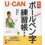 新品本/U-CANの実用ボールペン字練習帳 書き込み式 鈴木啓水/監修・手本