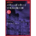 新品本/ハリー・ポッターと不死鳥の騎士団 5−1 J.K.ローリング/作 松岡佑子/訳