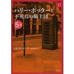 新品本/ハリー・ポッターと不死鳥の騎士団 5−2 J.K.ローリング/作 松岡佑子/訳