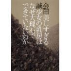 新品本/美しすぎる少女の乳房はなぜ大理石でできていないのか 会田誠/著