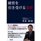 新品本/経営を引き受ける覚悟 渋谷順/著