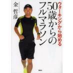 Yahoo!ドラマYahoo!店新品本/ウォーキングから始める50歳からのフルマラソン 金哲彦/著