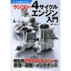 新品本/ラジコン・4サイクルエンジン入門 ラジコン模型用4Cエンジンの原理・調整・メンテナンス 三原一宏/著