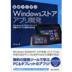 新品本/基礎から学ぶWindowsストアアプリ開発 Windows 8 PC&タブレットで稼動するアプリ開発の基本書 西村誠/著