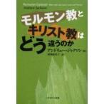 新品本/モルモン教とキリスト教はどう違うのか アンドリュー・ジャクソン/著 結城絵美子/訳
