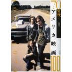 新品本/70年代アメリカ映画100 渡部幻/主編