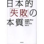 新品本/日本的「失敗」の本質 29例に学ぶ没落のメカニズム 植田統/著