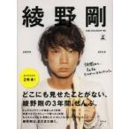 新品本/綾野剛2009→2013→ 綾野剛/著
