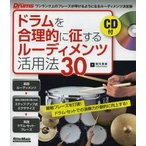 新品本/ドラムを合理的に征するルーディメンツ活用法30 難敵フレーズを打破!ドラム・セットでの演奏力が劇的に向上する! 染川良成/著