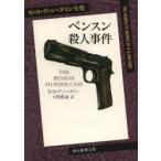 新品本/ベンスン殺人事件 S・S・ヴァン・ダイン/著 日暮雅通/訳