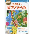 新品本/はじめてのピアノえほん DVDでひける! 2 たのしいピアノのうた 鈴木豊乃/著