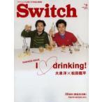 新品本/Switch VOL.31NO.4(2013APR.) 特集大泉洋×松田龍平 I【ラヴ】drinking!