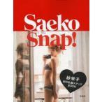 新品本/Saeko Snap! 紗栄子/著