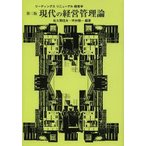 新品本/現代の経営管理論 佐久間信夫/編著 坪井順一/編著