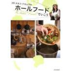 新品本/タカコ・ナカムラのホールフードでいこう タカコ・ナカムラ/著