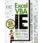 新品本/Excel VBAでIEを思いのままに操作できるプログラミング術 近田伸矢/著 植木悠二/著 上田寛/著