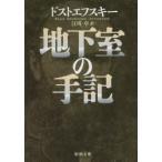 新品本/地下室の手記 ドストエフスキー/〔著〕 江川卓/訳