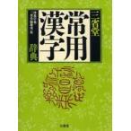 新品本/三省堂常用漢字辞典 沖森卓也/編 三省堂編修所/編