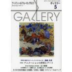 Yahoo!ドラマYahoo!店新品本/ギャラリー アートフィールドウォーキングガイド 2013Vol.5