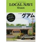 新品本/LOCAL NAVI Guam