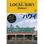 新品本/LOCAL NAVI Hawaii