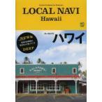 新品本/LOCAL NAVI Hawaii