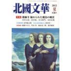 新品本/北國文華 第56号(2013夏)