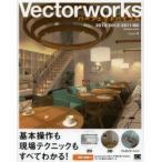 新品本/Vectorworksパーフェクトバイブル Windows & Mac Aiprah/著