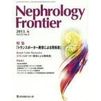 新品本/Nephrology Frontier Vol.12No.2(2013.6) 特集「トランスポーター異常による腎疾患」