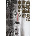 新品本/高度成長は世界都市東京から 反・日本列島改造論 増田悦佐/著
