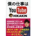 新品本/僕の仕事はYouTube HIKAKIN/著