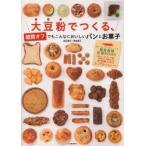 新品本/大豆粉でつくる、糖質オフでもこんなにおいしいパンとお菓子 森田康行/著 栗崎優子/著
