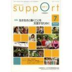 新品本/さぽーと 知的障害福祉研究 2013.7 日本知的障害者福祉協会/編集