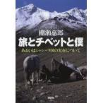 新品本/旅とチベットと僕 あるいはシャンバラ国の実在について 棚瀬慈郎/著