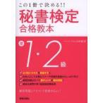 新品本/秘書検定準1・2級合格教本 この1冊で決める!! 山田敏世/著