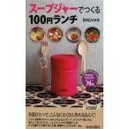 新品本/スープジャーでつくる100円ランチ 松尾みゆき/著