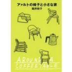 新品本/アァルトの椅子と小さな家 堀井和子/著