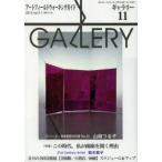 Yahoo!ドラマYahoo!店新品本/ギャラリー アートフィールドウォーキングガイド 2013Vol.11