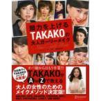 新品本/顔力を上げるTAKAKOの大人ガーリーメイク TAKAKO/〔著〕