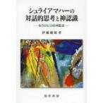 新品本/シュライアマハーの対話的思考と神認識 もうひとつの弁証法 伊藤慶郎/著