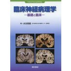 新品本/臨床神経病理学 基礎と臨床 水谷俊雄/著