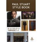 新品本/PAUL STUART STYLE BOOK